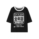 Japanese Character Print Short Sleeve Tunic Tee