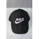 Chinese Character Print Sports Baseball Hat for Couple