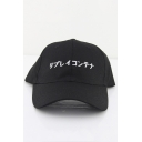 Japanese Letter Print Hip Hop Style Baseball Cap for Couple