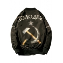 New Trendy Letter & Sickle Print Back Zip Up Front Long Sleeve Baseball Jacket