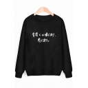 Simple Japanese Print Round Neck Long Sleeves Pullover Sweatshirt