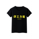 Japanese FUCK OFF Letter Printed Round Neck Short Sleeve Tee