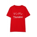 Japanese Letter Printed Round Neck Short Sleeve Tee