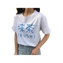 Chinese Japanese Printed Round Neck Short Sleeve Tee