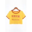 Chinese YOU ARE CUTE Letter Contrast Trim Round Neck Short Sleeve Crop Tee