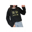 Japanese Printed Contrast Round Neck Long Sleeve Leisure T-Shirt