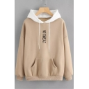 Letter NO SWEAT Pattern Long Sleeve Regular Fitted Cozy Khaki Hoodie