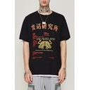 Summer New Trendy Chinese Character Printed Oversized Unisex T-Shirt