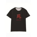 New Stylish Chinese Character Letter DEATH Printed Summer Unisex Casual Black T-Shirt