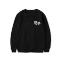 Basic Simple Funny Letter Print Round Neck Long Sleeve Pullover Sweatshirt