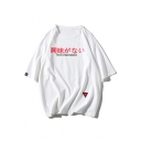 New Trendy Round Neck Short Sleeve Simple NOT INTERESTED Letter Print Casual Tee