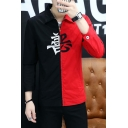 Cool Unique Chinese Character Printed Fashion Two-Tone Black and Red Slim Zipper Jacket for Men