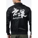 Vintage Chinese Letter Print Ribbon Embellished Long Sleeve Zip Up Black Baseball Jacket