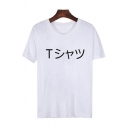 Basic White Short Sleeve Round Neck Japanese Letter Print Slim Fitted Tee Top for Girls