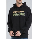 Cool Boys Japanese Letter Comic Print Long Sleeve Drawstring Relaxed Fit Hoodie with Pocket