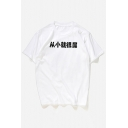 Funny Chinese Letter Graphic Short Sleeve Crew Neck Relaxed Fitted Cool Tee Top in White