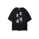 Chinese Letter Pattern Short Sleeve Crew Neck Loose Street T-shirt in Black
