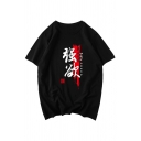 Cool Mens Japanese Letter Short Sleeve Crew Neck Relaxed Fitted T Shirt