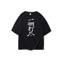 Mens Popular Chinese Letter Printed Short Sleeve Crew Neck Relaxed Fit T-shirt