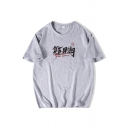 Cool Letter China Fashion Printed Short Sleeve Round Neck Relaxed Fitted T-Shirt for Men