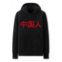 Simple Mens Chinese Letter Pocket Drawstring Long Sleeve Regular Fit Hooded Sweatshirt