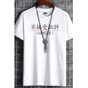 Stylish Letter Uhcle Chinese Pattern Logo Short Sleeve Round Neck Fitted Top Tee for Men