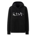 Simple Mens Japanese Printed Pocket Drawstring Long Sleeve Regular Fit Hooded Sweatshirt