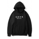 Trendy Letter Won't Cry Printed Long Sleeve Kangaroo Pocket Relaxed Hoodie for Men