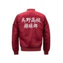 Cool Mens Letter Footprint Graphic Long Sleeve Zip Up Relaxed Fit Jacket