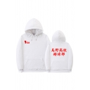 Cool Mens Japanese Letter Footprint Graphic Pouch Pocket Loose Fit Hoodie