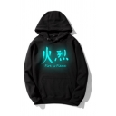 Mens Simple Hooded Sweatshirt Chinese Letter Fire Is Fierce Pattern Drawstring Relaxed Fitted Hooded Long Sleeve Sweatshirt