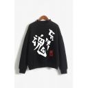 Chic Japanese Letter Printed Mock Neck Long Sleeve Relaxed Fit Pullover Sweatshirt