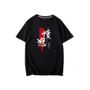 Chic Guys Japanese Letter Short Sleeve Crew Neck Loose Fit Tee Top