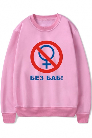Funny Unique Letter 6E3 6A6 Graphic Printed Round Neck Long Sleeve Pullover Sweatshirt
