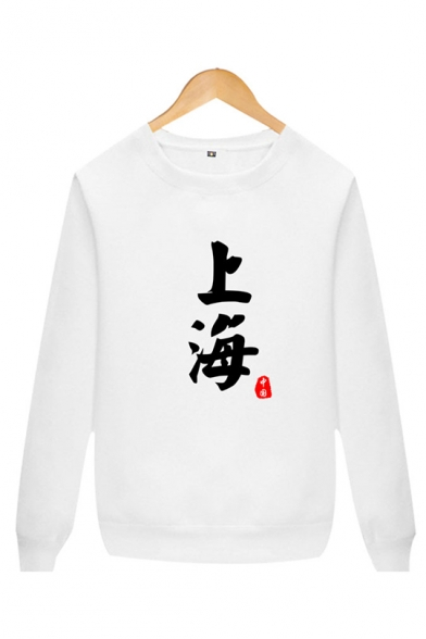 Unique Chinese City Name Letter Printed Crew Neck Long Sleeve Unisex Chic Pullover Sweatshirt